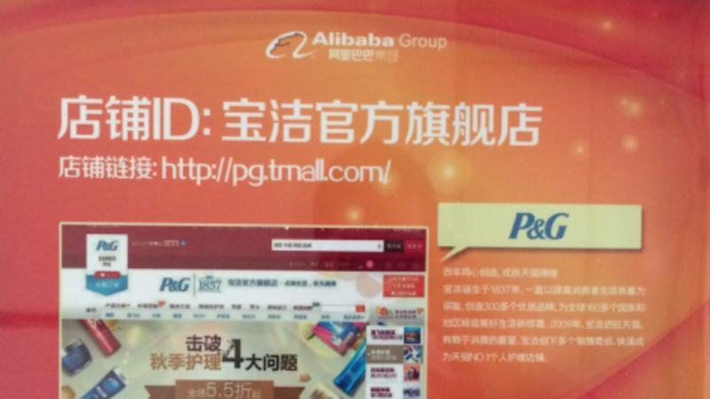 Alibaba's Steady March into the U.S.